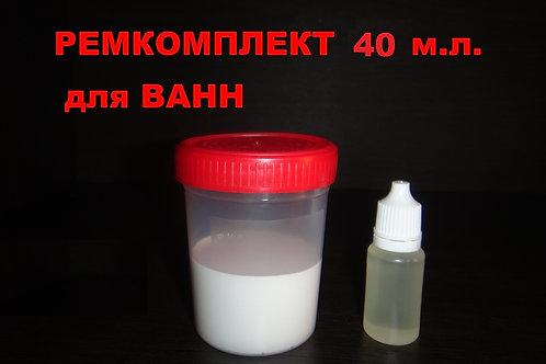 Рем. комплект для заделки сколов на ванне