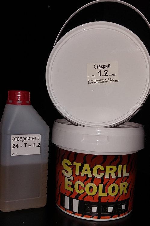 2,7кг/1,5 Текучий STACRIL ECOLOR расход на ванну 1,5 м 24ч. отверждения