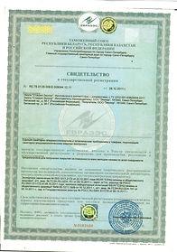 сертификат на реставрацию ванны методом налива.