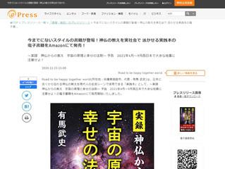 私の著書が、日本のマスコミ320社にプレスリリースされました。