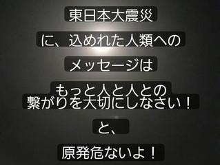 東日本大震災に込められた、人類へのメッセージは、、