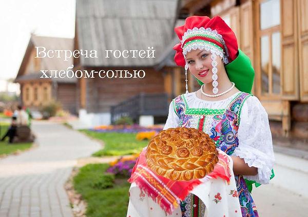 гостеприимная россия.jpg