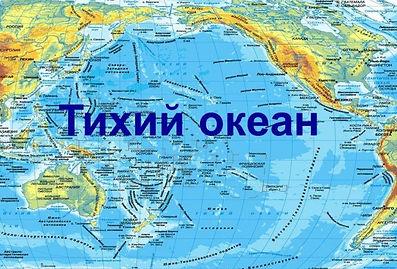 Тихий-океан-.jpg