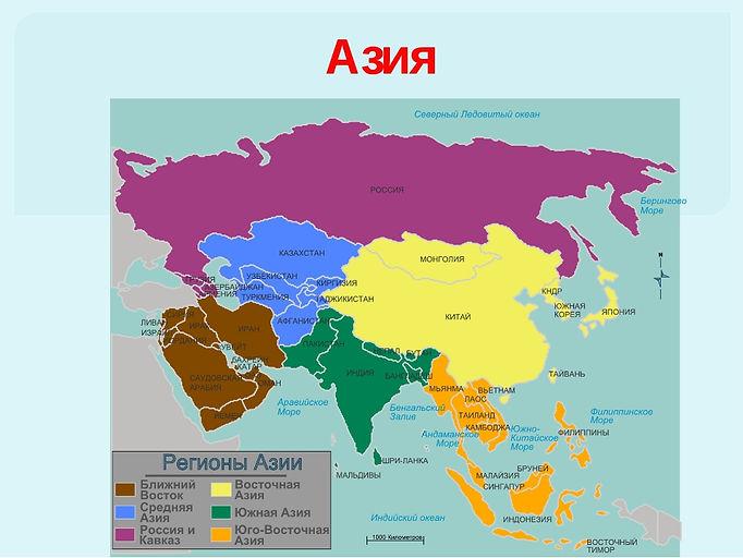 картаАзии.jpg