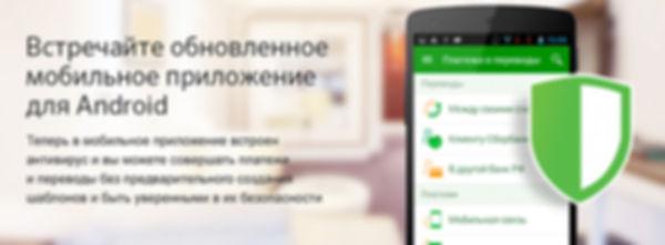 Надёжность и безопасность мобильного приложения.jpg