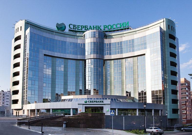 Сбербанк главный офис в москве.jpg