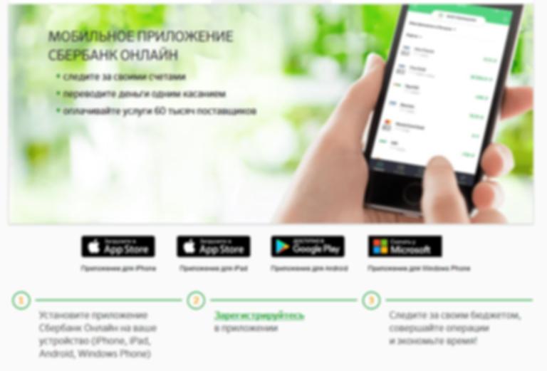 Мобильное приложение Сбербанк Онлайн.png
