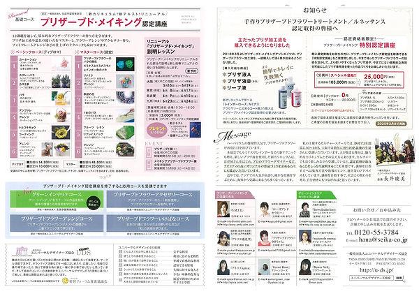 HP用リーフレット1.jpg