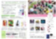 HP用リーフレット2.jpg