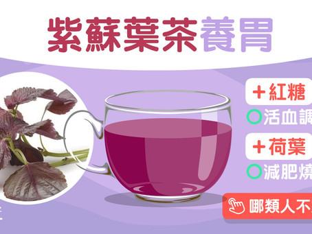 紫蘇葉茶|養胃治肺炎防感冒 4茶療加荷葉燒脂同吃這種魚生毒瘡?