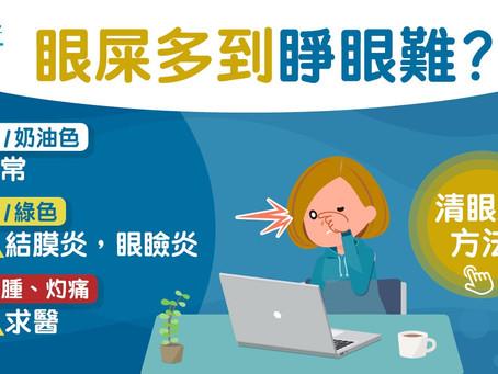 眼屎|黃綠色眼屎或染結膜炎?教1招清潔眼屎防感染勿再用手指!