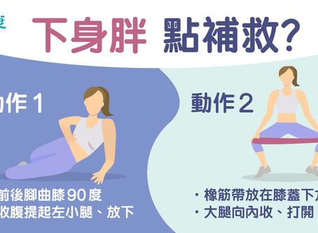 【每日3分鐘】腿粗下半身肥胖可能是假胯寛?5個動作改善啤梨身型