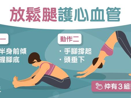 【瑜伽動作】促進腿血液循環助心血管健康!放鬆腿肌肉必學呢5式