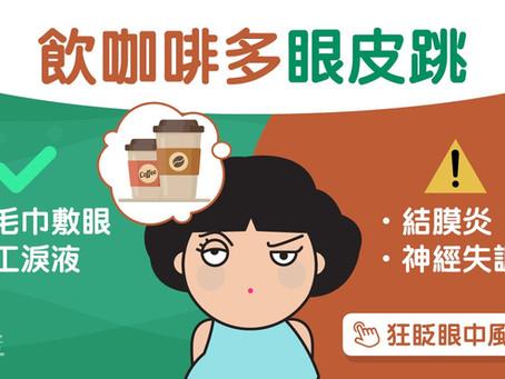 眼皮跳|眼瞼抽搐左吉右凶?壓力大睡眠不足5招改善熱敷少飲咖啡