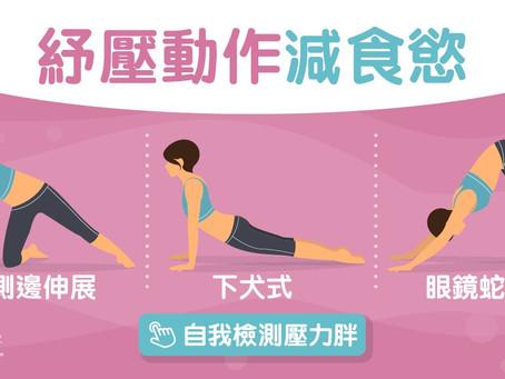 減肥|睡眠不足6小時嗜甜有壓力胖?7招瑜伽助你減壓、降低食慾