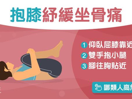 坐骨神經痛|行路斜坐低痛腳趾公上翹難7症狀 4式紓緩趟下抱膝