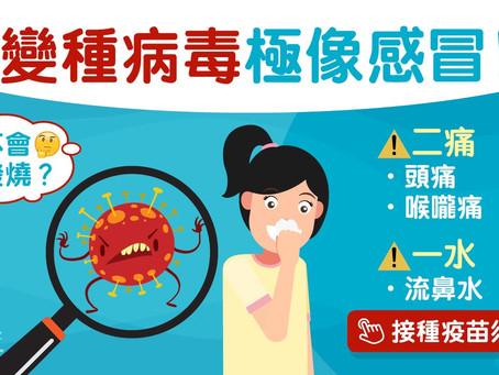 新冠肺炎|醫生揭Delta4特點頭痛流鼻水極似感冒 男人幼童高危?