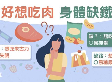 【營養不足】想吃肉缺鋅損性功能?想吃什麼即身體缺什麼4大警號