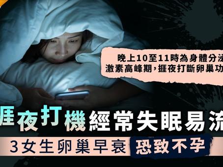 睡眠不足 |愛捱夜打機經常失眠易流汗 3女生卵巢早衰恐致不孕