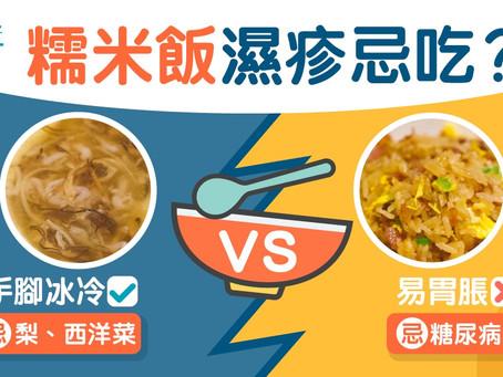 蛇羹糯米飯|蛇羹暖身袪濕同吃2類食物會便秘 點解必配糯米飯?