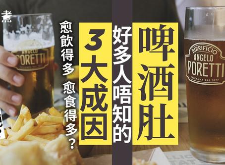 【減肥】飲啤酒易有啤酒肚3大迷思 酒精含量愈高熱量愈高?