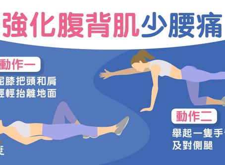 【每日3分鐘】Sit-up易傷腰咪亂做!練腹肌簡單3式增耐力腰痛都啱