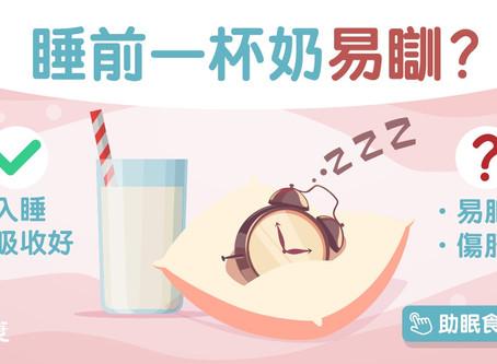 【失眠】飲奶助入眠鈣質更吸收?飲奶4大貼士加樣材料瞓得更好!