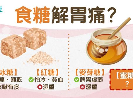 【糖養生】胃痛乾咳宜吃冰糖?黑糖蜜糖片糖6種糖生暗瘡咪食呢種
