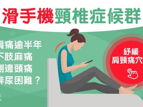 肩頸痛|肩膊麻痛到手指或頸椎症候群 低頭族高危6招防惡化失禁