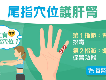 免疫力穴位|常按手指尾排毒補元氣!6穴位護肝養腎幾點按最好?