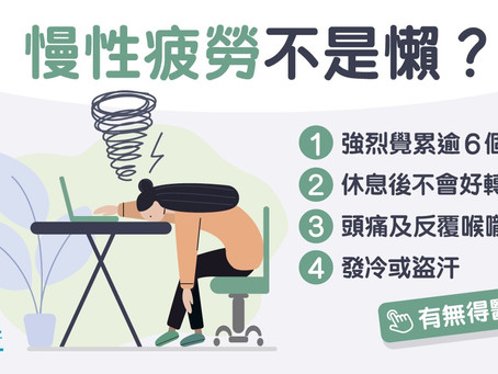 慢性疲勞|瞓極都累站直都難5症狀 或與壓力免疫系統有關無藥醫?