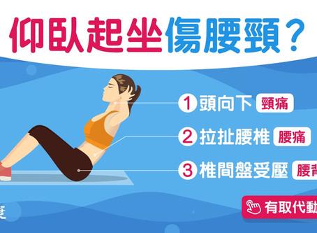 【每日3分鐘】練腹肌別再做Sit-up!平板支撐3式更輕易勿抬高屁股