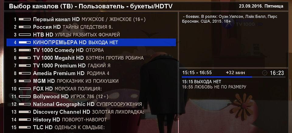 RESIVERMD - окно списка каналов на ENIGMA2