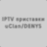 IPTV_UCLAN-DENYS_.png
