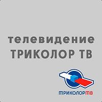 RESIVERMD - установка телевидения ТРИКОЛОР в Молдове