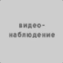 купить всё для видеонаблюдения в Молдове