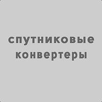 RESIVERMD-продажа спутниковых конвертеров (головок в Молдове), купить спутниковый конвертер в Молдове недорого, купить спутниковый ресивер в Молдове