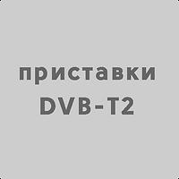 купить приставку DVB-T2 в Молдове