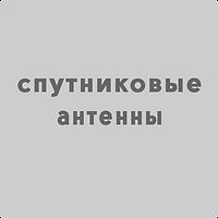 RESIVERMD-продажа спутниковых антенн в Молдове , купить спутниковую тарелку в Молдове, купить недорого спутниковую антенну в Молдове, купить спутниковый ресивер в Молдове