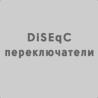RESIVERMD-продажа DiSEqC переключателей в Молдове, купить DiSEqC переключатель в молдове, купить спутниковый ресивер в Молдове