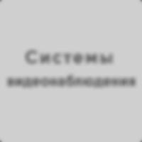 RESIVERMD - системы видеонаблюдения в Молдове, видеокамеры, видеорегистраторы