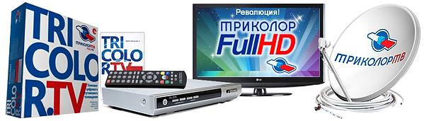 Установка телевидения Триколор  в Молдове