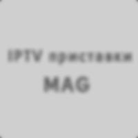 IPTV приставки MAG в Молдове, купить IPTV приставку в Молдове