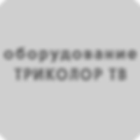 Установка телевидения ТРИКОЛОР ТВ в Молдове, купить ресивер триколор тв в Молдове