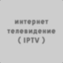 купить IPTV приставку с доставкой в Россию, Германию,СНГ , Европу, купить Android TV BOX c доставкой