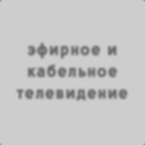 купить DVB-T2 приставку в Молдове