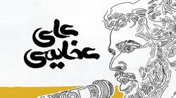 Ali Azimi