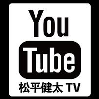 松平健太Youtubeチャンネル