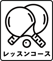 渋谷 神泉 松平健太 卓球レッスン レッスン案内
