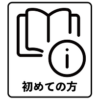 渋谷 神泉 卓球ROOM K 卓球 レッスン 初めてご利用の方 ご案内
